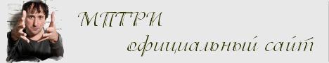 МПТРИ официальный сайт